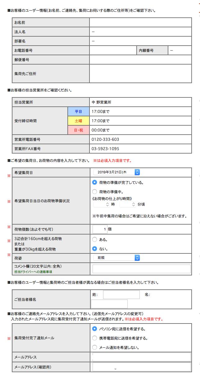 Web 集荷 佐川 急便