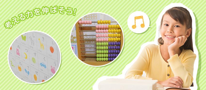 【4歳児】言葉や数字の学習を始める知育玩具