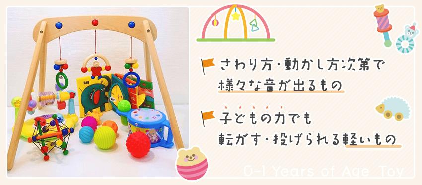0~1歳:音の鳴るおもちゃ・ボールタイプのおもちゃ
