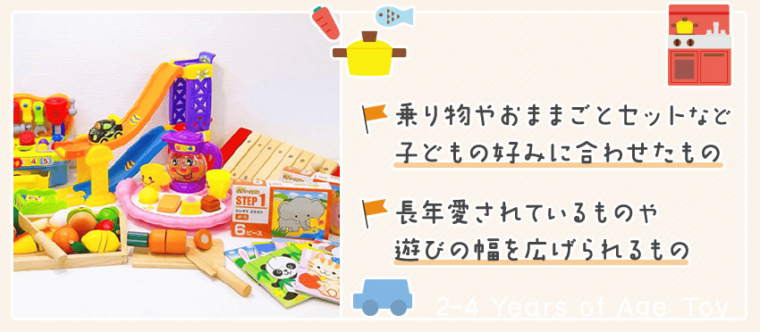 2~4歳:ごっこ遊びや自分で組み立てるおもちゃ