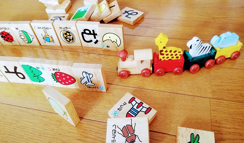 遊びながら学べるおもちゃを選ぶ