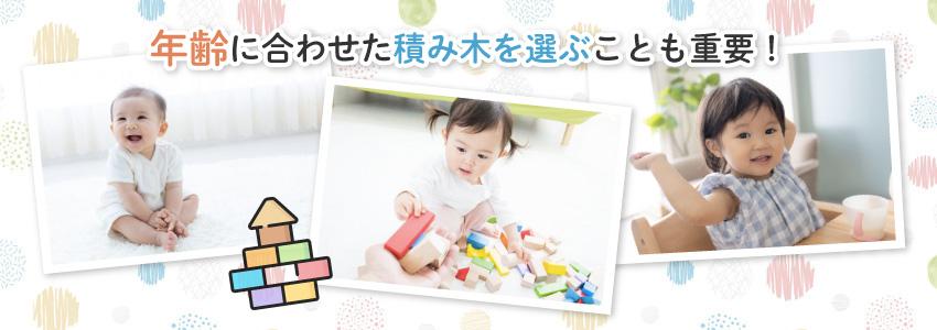 【年齢別】積み木の選び方・知育玩具としての遊び方