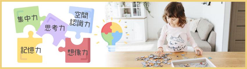 知育玩具としてパズルを使う効果