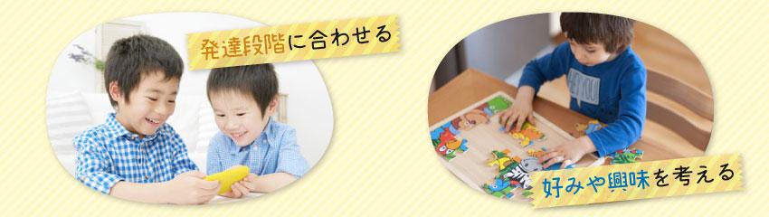 知育玩具になるパズルの選び方